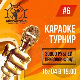 Караоке-турнир №6