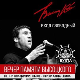 Вечер памяти В.Высоцкого
