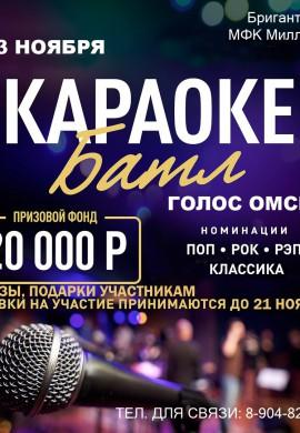 Караоке-баттл «Голос Омска»