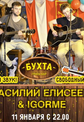 Василий ЕлисеевиIgorme