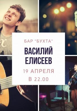 Василий Елисеев в Бухте